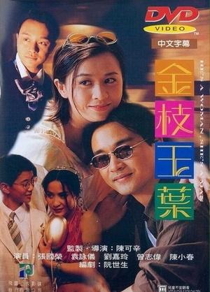 Фільм «Он женщина, она мужчина» (1994)