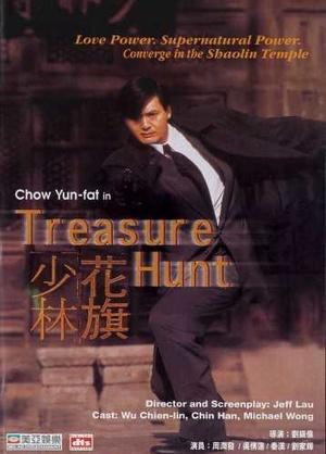 Фільм «Охота за сокровищем» (1994)