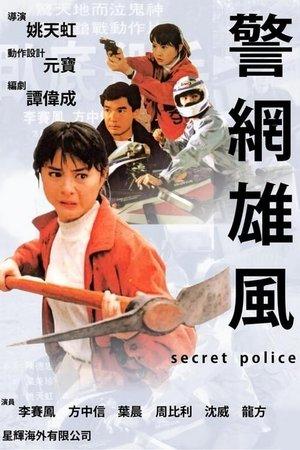 Фільм «Тайная полиция» (1993)