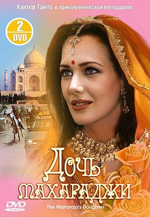 Серіал «Дочь Махараджи» (1994 – 1995)