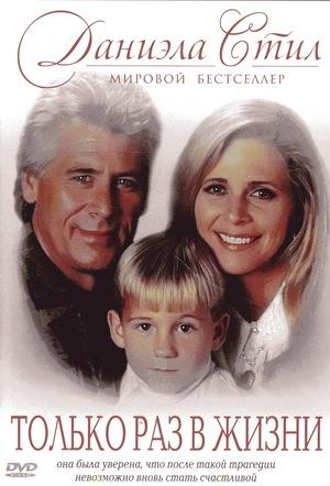 Фільм «Только раз в жизни» (1994)