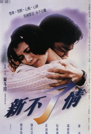 Фільм «Вечная любовь» (1993)