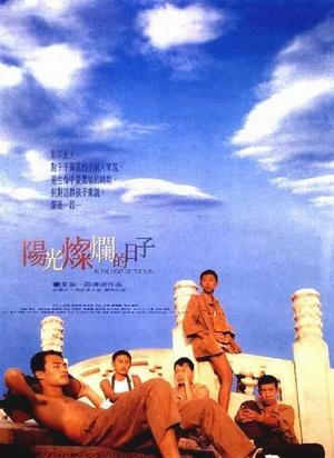 Фільм «Под жарким солнцем» (1994)