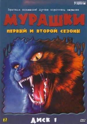 Сериал «Мурашки» (1995 – 1998)