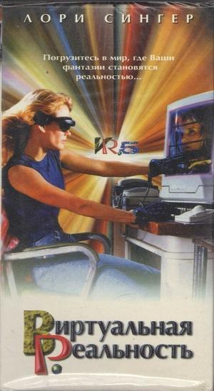 Сериал «Виртуальная реальность» (1995 – 1997)