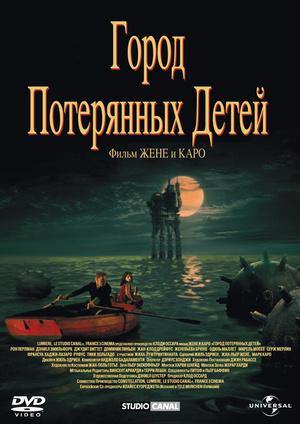Фільм «Місто загублених дітей» (1995)