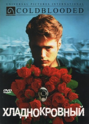 Фільм «Хладнокровный» (1995)