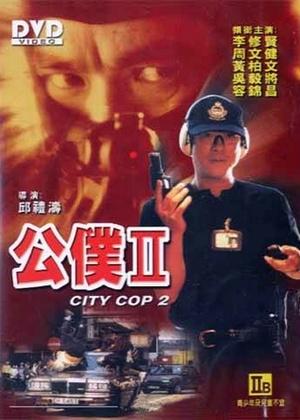 Фільм «Городской полицейский» (1995)