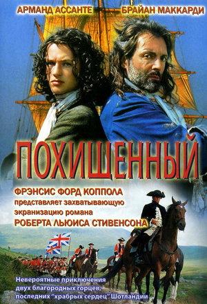 Фильм «Похищенный» (1995)