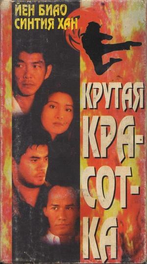Фільм «Крутая красотка» (1995)