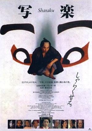 Фильм «Сяраку» (1995)