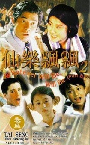 Фільм «Чему быть, того не миновать» (1995)