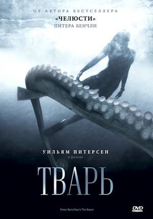 Фільм «Тварь» (1996)