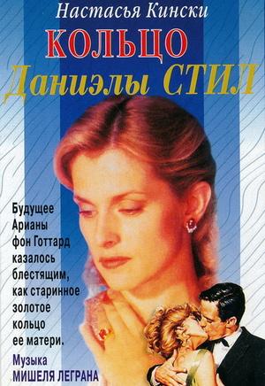 Фільм «Кольцо» (1996)
