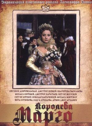 Сериал «Королева Марго» (1996)