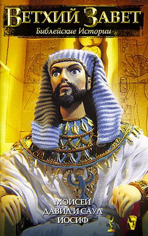 Серіал «Ветхий Завет: Библейские истории» (1996)