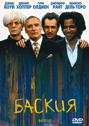 Фільм «Баскія» (1996)
