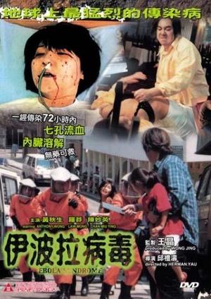 Фільм «Синдром эбола» (1996)