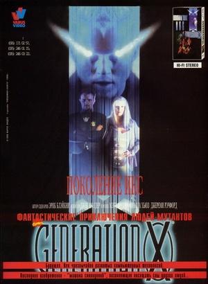 Фильм «Поколение Икс» (1996)