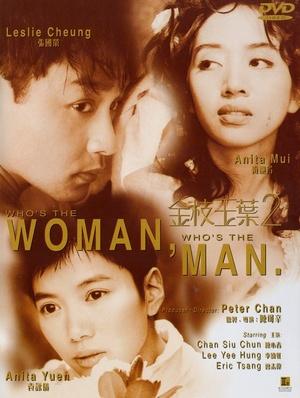 Фільм «Кто женщина, кто мужчина» (1996)