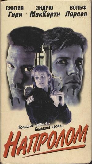 Фільм «Напролом» (1997)