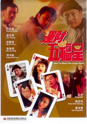 Фільм «Как встретить счастливые звезды» (1996)