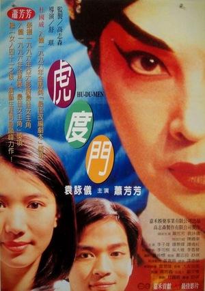 Фільм «Выход на сцену» (1996)