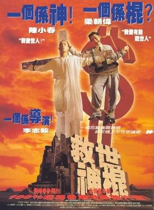 Фільм «Небеса не ждут» (1995)