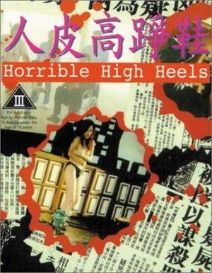 Фільм «Ren pi guo zheng xie» (1996)
