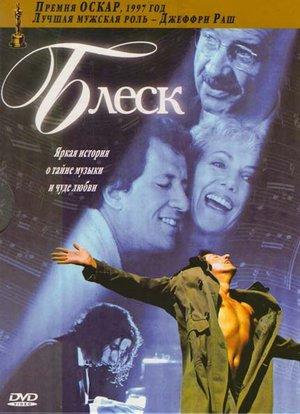 Фільм «Блиск» (1996)