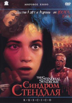 Фільм «Синдром Стендаля» (1996)