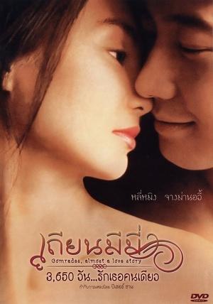 Фільм «Товарищи: Почти история любви» (1996)