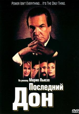 Серіал «Останній Дон» (1997)