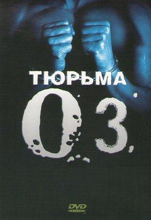 Серіал «В'язниця «Оz»» (1997 – 2003)