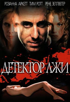 Фильм «Детектор лжи» (1997)
