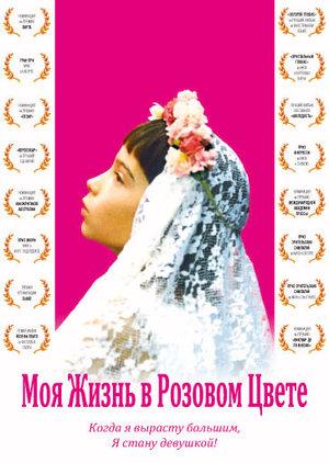 Фильм «Моя жизнь в розовом цвете» (1997)