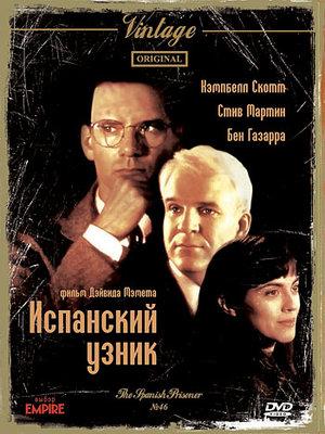 Фільм «Іспанський в'язень» (1997)