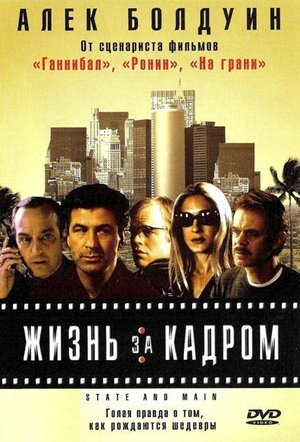 Фильм «Жизнь за кадром» (2000)