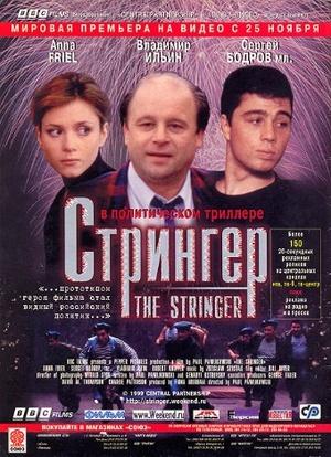 Фильм «Стрингер» (1998)