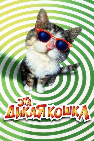 Фільм «Цей жахливий кіт» (1997)