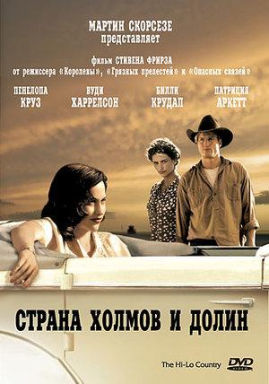 Фільм «Країна пагорбів і долин» (1998)