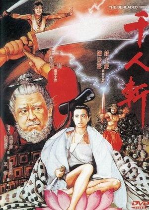 Фільм «1000 обезглавленных» (1991)