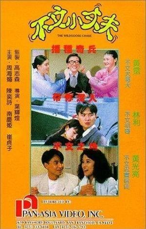 Фільм «Bu wen xiao zhang fu» (1990)