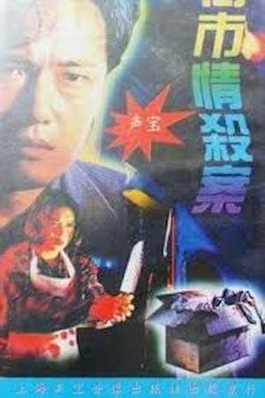 Фільм «Jie shi qing sha an» (1993)