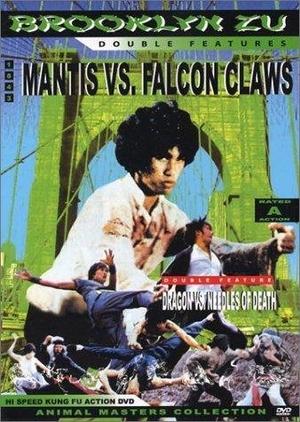Фільм «Mantis Vs the Falcon Claws» (1983)