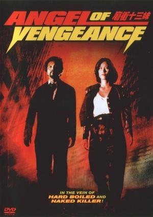 Фільм «Ангел мести» (1993)