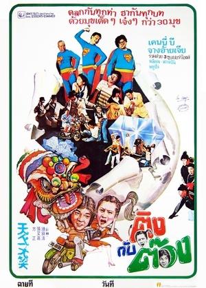 Фільм «Самый смешной фильм» (1980)