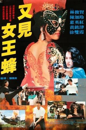 Фільм «Wen shen nu lang» (1993)