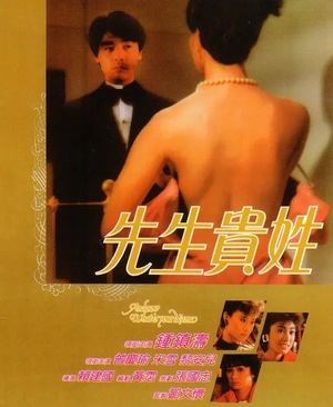 Фільм «И как тебя зовут?» (1984)