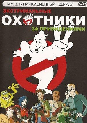 Сериал «Охотники за привидениями» (1997)